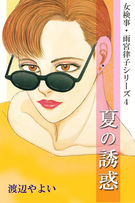 女検事・雨宮律子シリーズ4 夏の誘惑-電子書籍-拡大画像