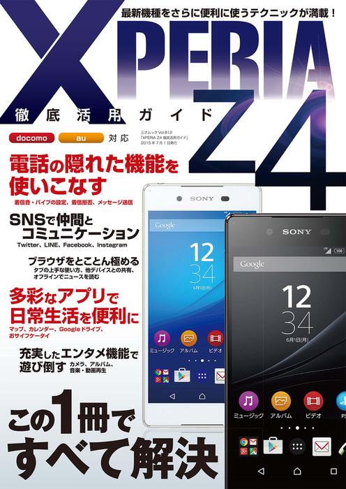 XPERIA Z4徹底活用ガイド拡大写真