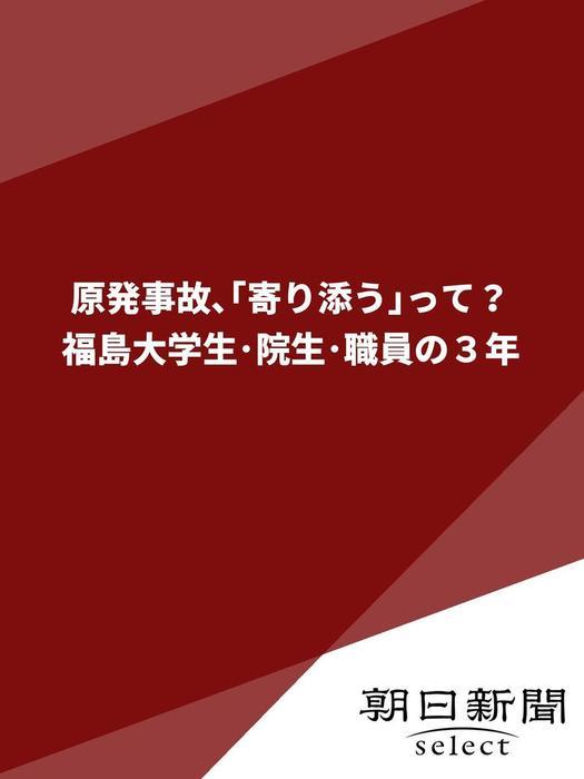 原発事故、「寄り添う」って? 福島大学生・院生・職員の3年-電子書籍-拡大画像