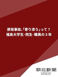 原発事故、「寄り添う」って? 福島大学生・院生・職員の3年-電子書籍
