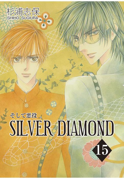 SILVER DIAMOND 15巻拡大写真