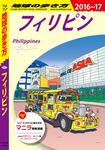地球の歩き方 D27 フィリピン 2016-2017-電子書籍