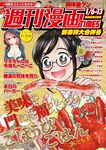 週刊漫画TIMES 2017年1/6・13合併号-電子書籍