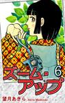 ズーム・アップ(6)-電子書籍