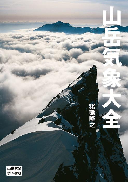 山岳大全シリーズ 2 山岳気象大全拡大写真