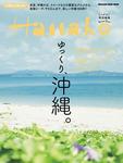 Hanako特別編集 ゆっくり、沖縄。-電子書籍