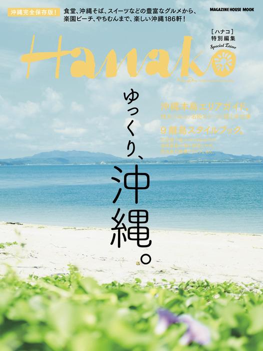 Hanako特別編集 ゆっくり、沖縄。拡大写真