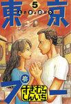 東京プー(5)-電子書籍
