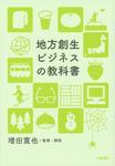 地方創生ビジネスの教科書-電子書籍
