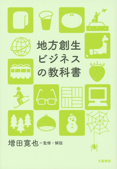 地方創生ビジネスの教科書拡大写真