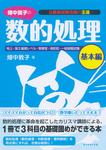 畑中敦子の数的処理 基本編-電子書籍