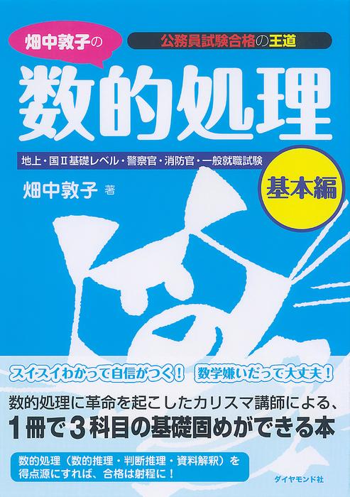 畑中敦子の数的処理 基本編-電子書籍-拡大画像