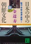 日本の中の朝鮮文化(7)-電子書籍