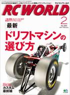 RC WORLDシリーズ