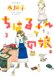 ちはるさんの娘 / 3-電子書籍