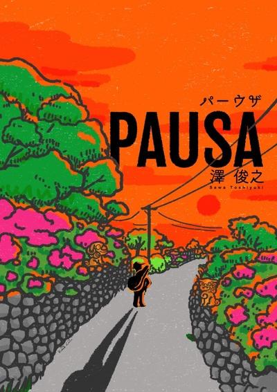 PAUSA-電子書籍