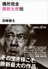 偶然完全 勝新太郎伝-電子書籍