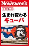 生まれ変わるキューバ(ニューズウィーク日本版e-新書No.39)-電子書籍