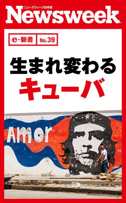 生まれ変わるキューバ(ニューズウィーク日本版e-新書No.39)-電子書籍-拡大画像