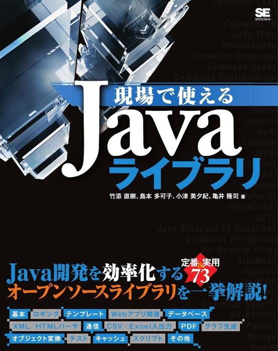 現場で使えるJavaライブラリ-電子書籍-拡大画像