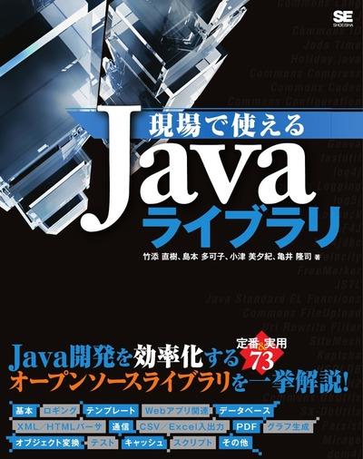 現場で使えるJavaライブラリ-電子書籍