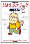 うるわしのオジータ-電子書籍