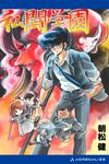 私闘学園(1)-電子書籍