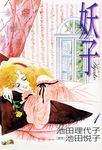 妖子 1巻-電子書籍