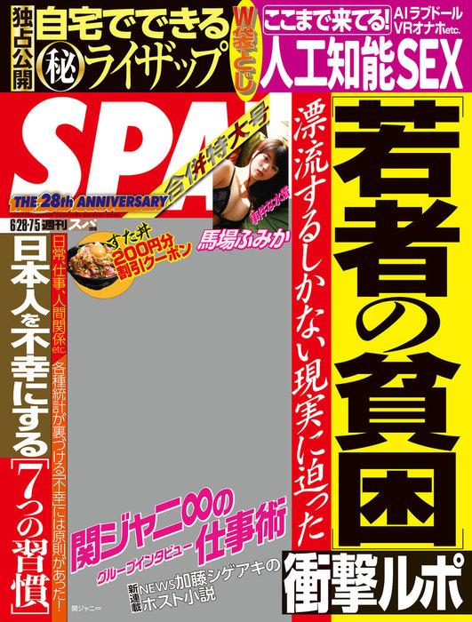 週刊SPA! 2016/6/28・7/5合併号拡大写真