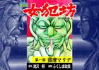 「【ヨココミ】女犯坊 第三部 明治篇」シリーズ