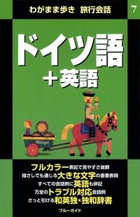 わがまま歩き旅行会話7 ドイツ語+英語-電子書籍