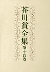 芥川賞全集 第十四巻-電子書籍