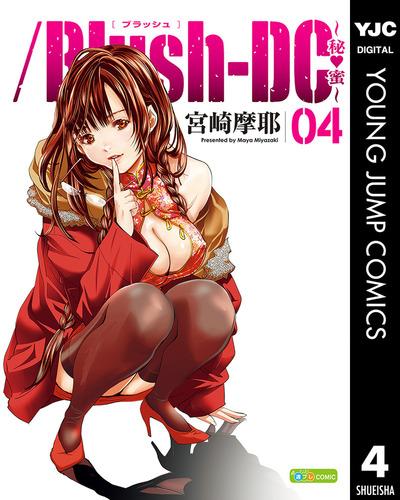 /Blush-DC ~秘・蜜~ 4-電子書籍