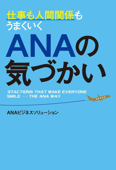 仕事も人間関係もうまくいく ANAの気づかい-電子書籍-拡大画像