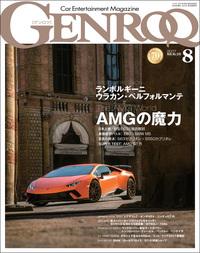 GENROQ 2017年8月号