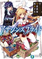 「アサシンズプライド(富士見ファンタジア文庫)」シリーズ