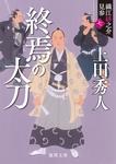 織江緋之介見参 七 終焉の太刀 〈新装版〉-電子書籍