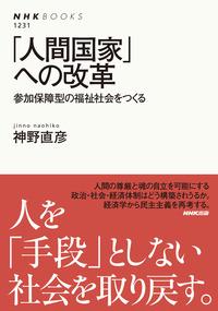 「人間国家」への改革 参加保障型の福祉社会をつくる-電子書籍