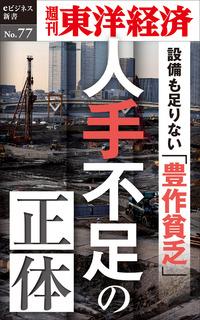 人手不足の正体―週刊東洋経済eビジネス新書No.77