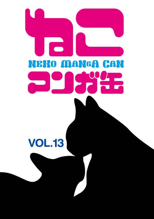 ねこマンガ缶vol.13拡大写真