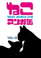 「ねこマンガ缶」シリーズ