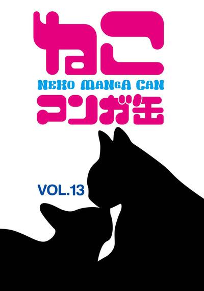 ねこマンガ缶vol.13-電子書籍