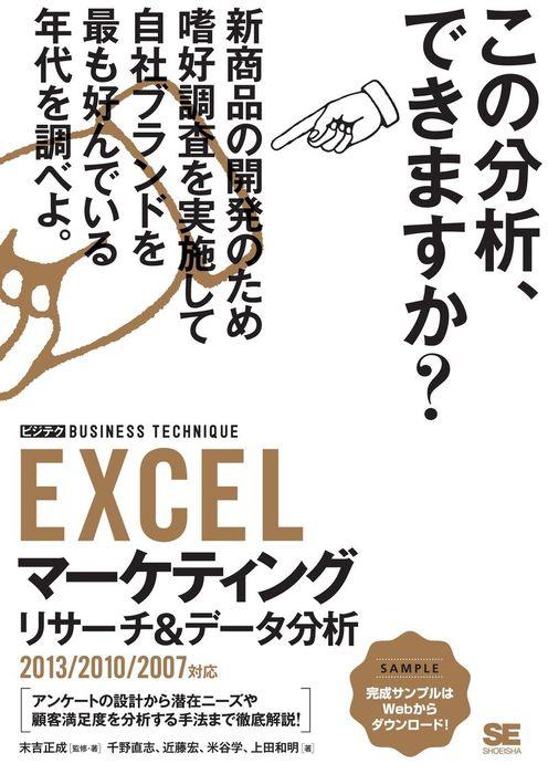 EXCELマーケティングリサーチ&データ分析 [ビジテク] 2013/2010/2007対応拡大写真