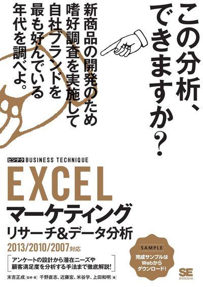 EXCELマーケティングリサーチ&データ分析 [ビジテク] 2013/2010/2007対応-電子書籍