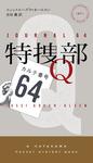 特捜部Q―カルテ番号64―-電子書籍