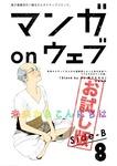 マンガ on ウェブ第8号 side-B 無料お試し版-電子書籍