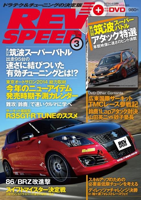 REV SPEED 2014年3月号拡大写真