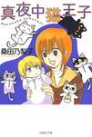 真夜中猫王子-電子書籍