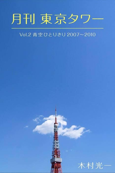 月刊 東京タワーvol.2 青空ひとりきり 2007-2010拡大写真