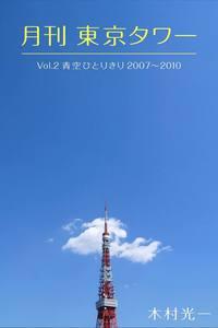 月刊 東京タワーvol.2 青空ひとりきり 2007-2010-電子書籍